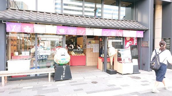 石川県のアンテナショップ